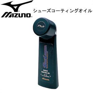 シューズコーティングオイル  MIZUNO ミズノ 野球 コーティング オイル (2ZK453)|pitsports