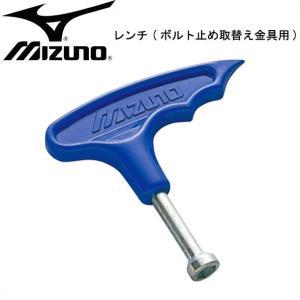 レンチ  MIZUNO ミズノ 野球 ボルト止め (2ZK62000)|pitsports