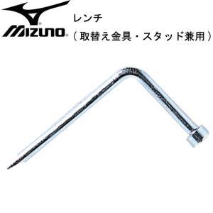 レンチ  MIZUNO ミズノ 野球 取替え金具、スタッド兼用 (2ZK73300)|pitsports