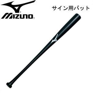 サイン用バット(野球)  MIZUNO ミズノ 野球 サイン用バット (2ZT610) pitsports