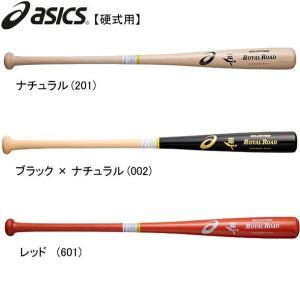 硬式用 木製バット ゴールドステージ ROYAL ROAD  asics アシックス 野球 硬式木製...