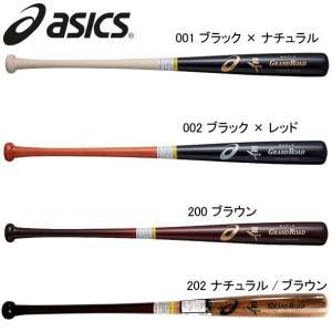 硬式用 木製バット グランドロード asics アシックス 野球 硬式木製バット19SS(3121A...