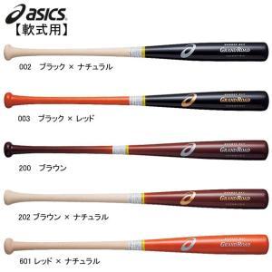 軟式用 木製バット グランドロード asics アシックス 野球 軟式木製バット19SS(3121A...