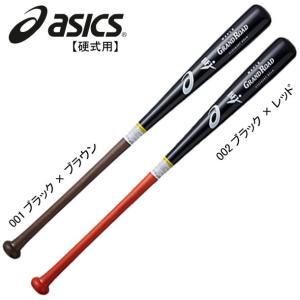 硬式用 木製バット グランドロード【asics】アシックス ●野球 硬式木製バット19SS(3121...