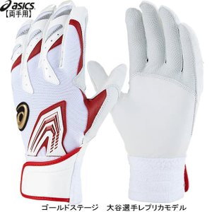 ゴールドステージ バッティング用手袋 両手用 大谷選手モデル ASICS アシックス 野球 バッティング用手袋18AW(3121A300)