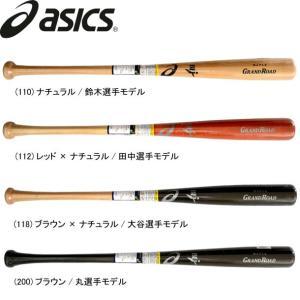 硬式用 木製バット グランドロード asics アシックス 野球 硬式木製バット19AW(3121A...