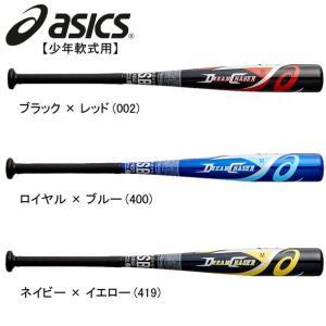 asics ジュニア 少年軟式金属製バット DREAM CHASER  軽くて振りやすい 小学2〜4...