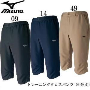トレーニングクロスパンツ(6分丈)(メンズ) MIZUNO ミズノトレーニングウエア クロスパンツ18SS (32JD7131) pitsports