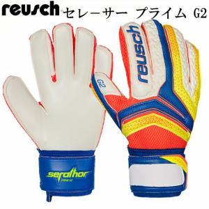 セレ−サー プライム G2 reusch ロイッシュ    キーパー手袋 キーパーグローブ17SS(3770935-456)|pitsports