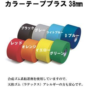 カラーテーププラス38mm 【DOME】 ドーム テーピング (38MM)16SS...
