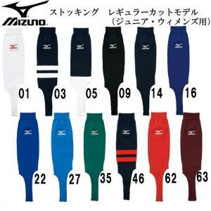 ストッキング レギュラーカットモデル(ジュニア・レディース用)【MIZUNO】ミズノ ストッキング(52UA126)
