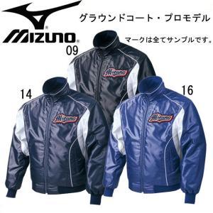 グラウンドコート・プロモデル  MIZUNO ミズノ コート (52WM335)