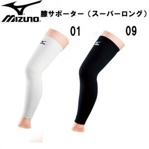 膝サポーター(スーパーロング) 【MIZUNO】ミズノ バレ...