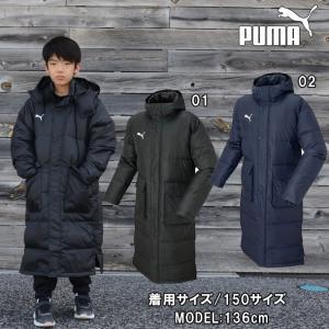TT ESS PRO ジュニア ロングダウンコート 【PUMA】プーマ JR ベンチコート ダウンコート (654985)|pitsports
