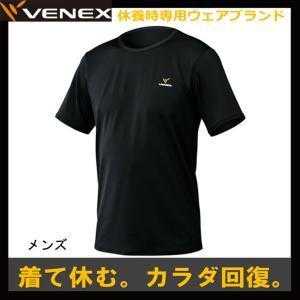 リフレッシュTシャツ メンズ  VENEX ベネクス リカバリーウェア (6705-0304 0305 0323) pitsports