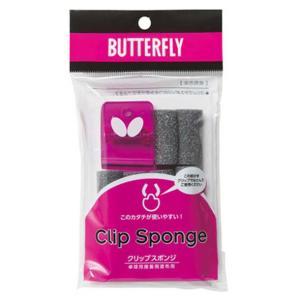 クリップスポンジ  Butterfly バタフライ 卓球 ラバー ラバーアクセサリー (74200)