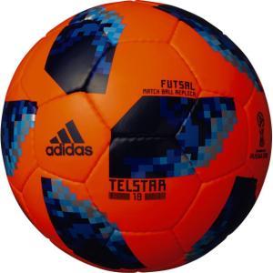 テルスター18 フットサルワールドカップ2018 フットサル オレンジ【adidas】アディダス3号球 フットサルボール17FW (AFF3301OR) pitsports