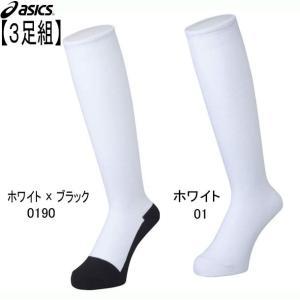 asics 3Pソックス 3足組のスタンダードモデル  ■サイズ 26(25〜27cm)      ...