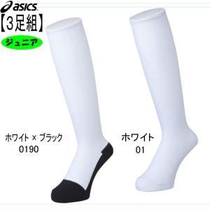 asics 3Pソックス(ジュニア) 3足組のスタンダードモデル  ■サイズ 20(19〜21cm)...