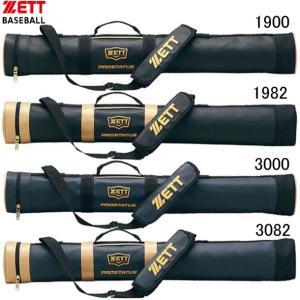 限定 プロステイタス バットケース2本入 ZETT ゼット 野球バットケース18FW(BCP727A)
