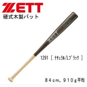 硬式木製バット エクセレントバランス  ZETT ゼット  硬式バット 15SS(BWT17384)|pitsports
