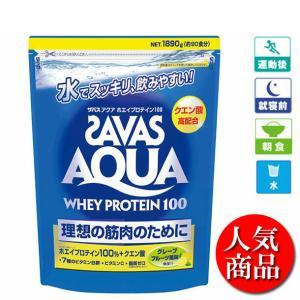 アクアホエイプロテイン100 グレープフルーツ風味 バッグ1,890g(約90食分)  SAVAS ...