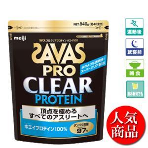 プロ クリアプロテインホエイ100 バッグ840g(約40食分)  SAVAS ザバス サプリメント...
