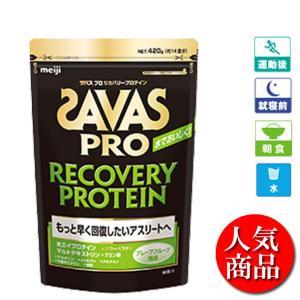 プロ リカバリープロテイン バッグ420g(約14食分)  SAVAS ザバス サプリメント プロテ...