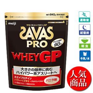 プロ ホエイプロテインGP バッグ840g(約40食分)  SAVAS ザバス サプリメント プロテ...