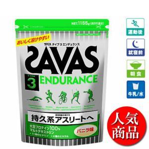 タイプ3エンデュランス バッグ1,155g(約55食分)  SAVAS ザバス サプリメント プロテ...