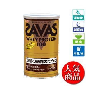 SAVAS ホエイプロテイン100 リッチショコラ味 カン378g(約18食分)  水でしっかり味わ...