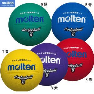 ドッジボール 0号  molten モルテン ドッジボール (D0)