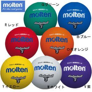 ドッジボール 1号  molten モルテン ドッジボール (D1)