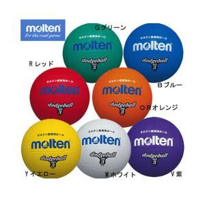 ドッジボール 3号球  molten モルテン ドッジボール (D3)