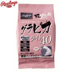 グラピカライト 40( 40枚入り)  Rawlings ローリングス 野球 メンテナンス アクセサ...