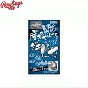 男前シリーズグラピカ  Rawlings ローリングス 野球 メンテ用品 アクセサリー 15SS (EAOL5S06) pitsports