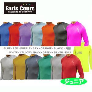 ジュニア ハイネックロングインナーシャツ 長袖  Earls court アールズコート (ecj-01)|ピットスポーツ PayPayモール店