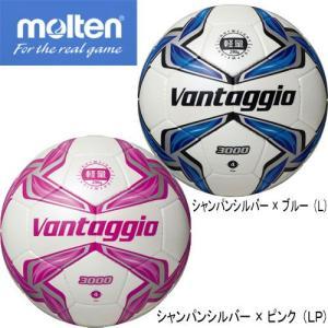 ヴァンタッジオ3000 軽量4号  molten サッカーボール4号球 15SS (F4V3000L)|pitsports