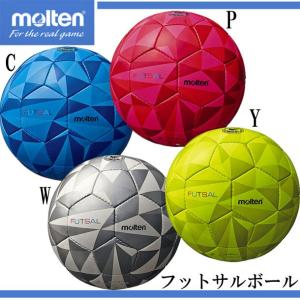 フットサルボール 【molten】モルテン フットサル17SS(F9Y2514)|pitsports