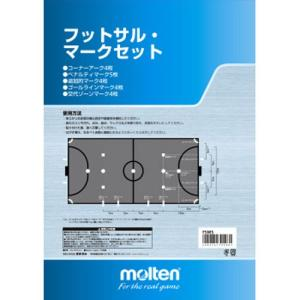 フットサルマークセット molten モルテン フットサル/施設備品(FSMS)|pitsports