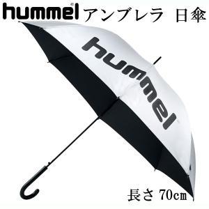 アンブレラ 日傘 【hummel】ヒュンメル UVケア アン...
