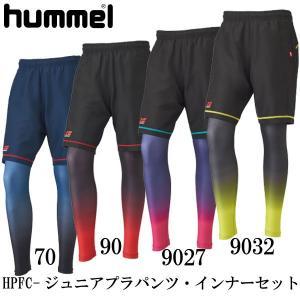 HPFC-ジュニアプラパンツ・インナーセット 【hummel】ヒュンメル ●サッカー プラクティスパンツ16AW (HJP2045)|pitsports