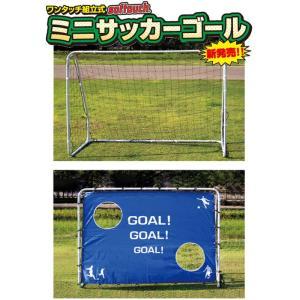 ミニゲームや練習に! ミニサッカーゴールサッカー フットサル(SO-MNSGL)<<メーカー取り寄せ商品のため発|pitsports