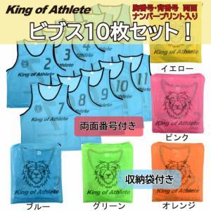 トレーニングビブス 10枚セット  (ジュニア・大人)   King of Athlete サッカー...