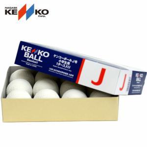 ケンコーボール/J号学童用(1ダース)   バウンドを抑え飛距離をのばす次世代ボール!  ■材質 天...