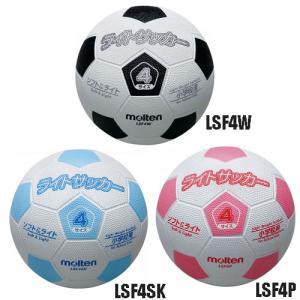 ライトサッカー 4号  molten モルテン サッカーボール 4号球 11ss (LSF4W LSF4P LSF4SK)|pitsports
