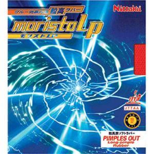モリストLP  Nittaku ニッタク 卓球 ラバー ツブ高ラバー (NR8673)