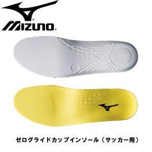 ゼログライドカップインソール(サッカー用)  MIZUNO ミズノ インソール (P1GZ140145)|pitsports