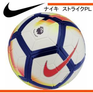ナイキ ストライク PL 4号球・5号球【NIKE】ナイキ  サッカーボール 17FW(SC3148)|pitsports
