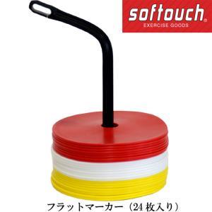 フラットマーカー(24枚入り) softouch ソフタッチ サッカー フットサル 用品 マーカー ...